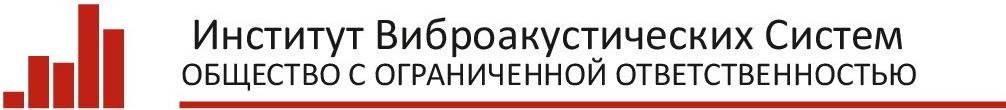 ООО «Институт Виброакустических Систем»